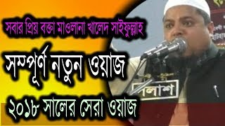Bangla Waz By  khaled Saifullah Aiyubi - Bangla waz mp3 - 2018 Latest Bangla waz