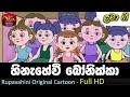 හිනහෙවී බොන්ක්කා | Hinahewi Bonikka | Rupavahini Sinhala Cartoon Song