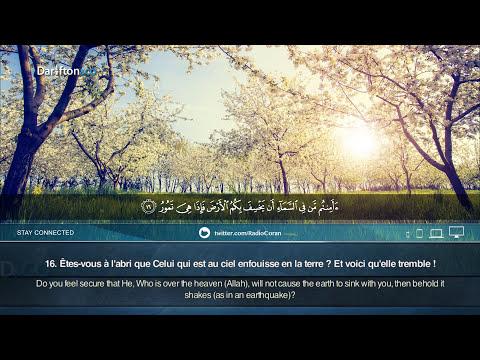 Sourate Al-Mulk - Muhammad Al-Muqit سورة الملك محمد المقيط