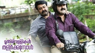 Munthirivallikal Thalirkkumbol Teaser HD