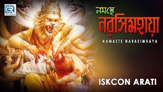 Iskcon Bhajan |  Namaste Narasimhaya | Hare Krishna