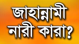 জাহান্নামী নারী কারা? | বিশ্ব বেহায়া জাহান্নামী নারী | Bangla Waz 2018