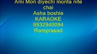 Ami Mon diyechi monta nite chai Karaoke Asha bhosle 9932940094