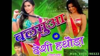 Balamua ke Desi Hathauda || Singer Murali Dhanapuri || Super Bhojpuri song