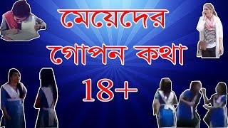 Meyadar gopon kotha 18+ | bangla funny video 2017| by masti all time.