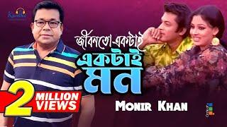Monir Khan - Jibonto Ektai Ektai Mon | জীবনতো একটাই একটাই মন | Music Video