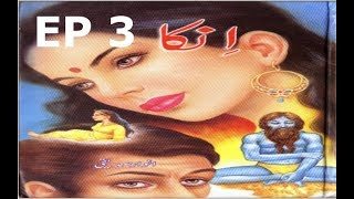 Anka | اردو ناول انکا | Anka by Anwar Siddiqui | Anka Episode 3 | Mystery Horror Novel in Urdu Hindi