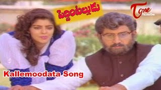 Peddinti Alludu Telugu Movie Songs || Kallemoodata  || Suman || Nagma