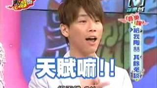 我愛黑澀會--給我陶喆 其餘免談_2_(2006 Aug 9)