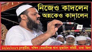 Charmonai Media Bangla Waz By Mufti Fayzul Karim মুফতি ফয়জুল কারিম 12=10=2017