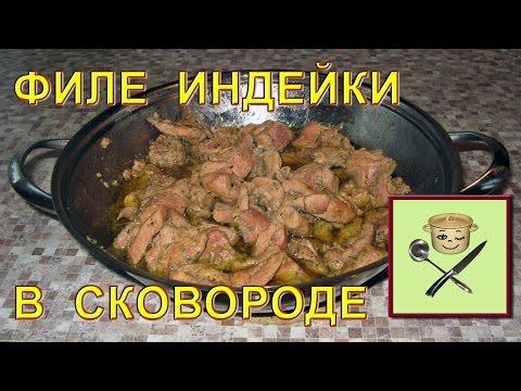 Что приготовить из мяса индейки на сковороде