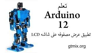 تعلم الاوردوينو arduino - 12 - تطبيق الدوران داخل مصفوفه و عرضها على شاشه LCD