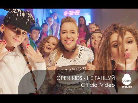 Xxx Mp4 Open Kids не танцуй Official Video 3gp Sex