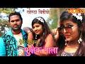New Khortha Video-प्रेमे गाथल फूलेक माला Preme Gathal Phoolek Mala Singer-Amar Das