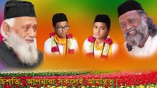 Awlade Rasul Modinar Ful Siraj Shah Baba Mawlana