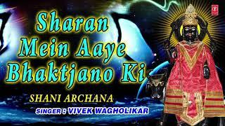 SHARAN MEIN AAYE BHAKTJANO KI I Shani Bhajan I VIVEK WAGHOLIKAR I Full Audio Song I Shani Archana