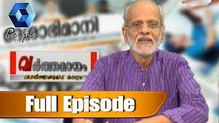 Varthamanam വർത്തമാനം | Bhasurendra Babu | 15th March 2018 | Full Episode