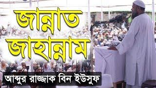 Bangla Waz Jannat O Jahannam Part 2 by Shaikh Abdur Razzak bin Yousuf - New Bangla Waj 2017