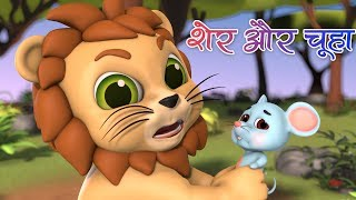 Lion and the Mouse | Bengali stories for kids | Jugnu Kids Bangla