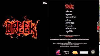 Dreek - Sreshtho Shohor | Unofficial