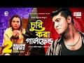 Churi Kora Girlfriend | Bangla Natok 2020 | Tawsif Mahbub | Sabila Nur | Bangla New Natok