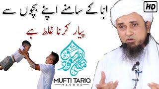 Abba Ke Samne Log Apne Bacho Se Jo Pyar Karte Hai | Mufti Tariq Masood Sahab | Islamic Views |