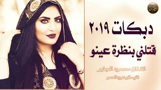 قتلني بنظرة عينو - الفنان محمود الجابر 2019 mahmut el caber