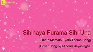 Sihinaya Purama Sihi Una | Obath Mamath Eyath Theme Song| cover Song by Mindula Jayasinghe