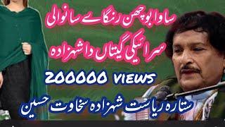 sawa bochan sakhawat hussain sunder cd jampur 03336453231