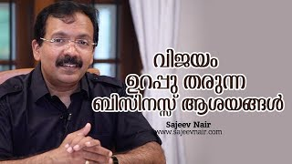 Business ideas for start ups with guaranteed success - Sajeev Nair - Malayalam Motivation