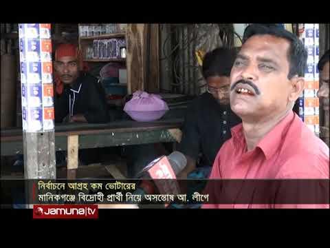 Xxx Mp4 তৃতীয় ধাপের উপজেলা নির্বাচনে প্রতিদ্বন্দ্বীহীন আ'লীগের ৪ প্রার্থী Jamuna TV 3gp Sex