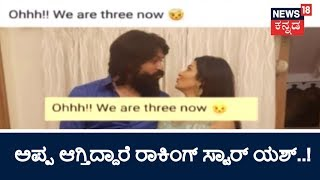 Good News For Yash & Radhika Pandit Fans, Radhika Expecting Baby In The Month Of December