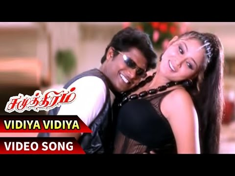 Vidiya Vidiya Video Song | Samudhiram Tamil Movie | Sarathkumar | Abirami | Sabesh-Murali