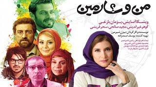 Man va Sharmin - Full Movie - فیلم سینمایی من و شارمین