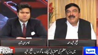 On The Front 1 June 2016 - Raheel Sharif is Controlling the country - Sheikh Rasheed