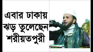 bangla waz 2017 abdul khalek soriotpuri waz 2018 new lecture bd waz full al balad tv tafsir mahfil