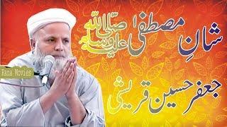 New Bayan 2019 - Makhdoom Jafar Qureshi - Shan e Mustafa (SAW)