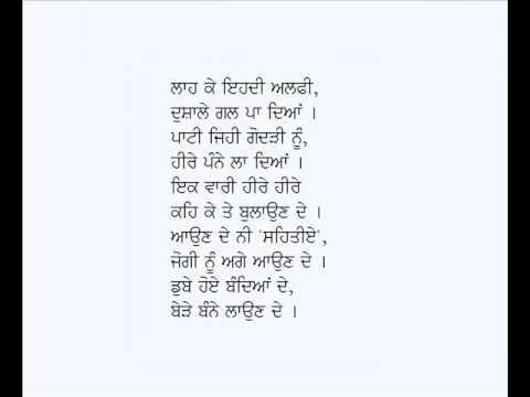 Heer-Nand Lal Noorpuri