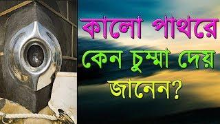 কালো পাথরে কেন চুম্মা দিবেন???Bangla short waz Abdur Razzak Bin yousuf New 2018