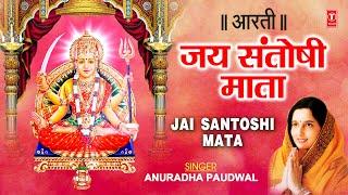 Jai Santoshi Mata Aarti By Anuradha Paudwal [Full Video Song] - Aartiyan