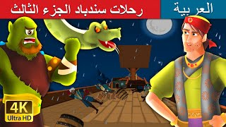 رحلات سندباد المدهشة الجزء الثالث | قصص اطفال | حكايات عربية
