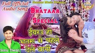 yarau Ho Bhataru Se Pahile Dele Bani    यरऊ हो भतरू से पहीले डेल बनी # New Bhojpuri Hot Song HD