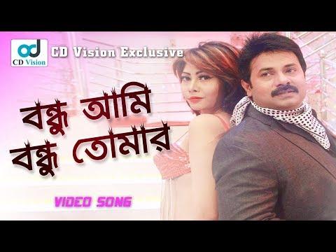 Bondhu Ami Bondhu Tomar | Alekjandar Bo | Babu Khuni Movie Song | Bangla Movie Song 2017 | CD Vision