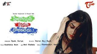 Heroine Inka Dorakaledhu   Latest Telugu Short Film 2017   By Aaron Raj Ayub