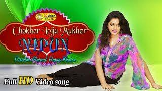 Choker Lojja Mukher Lojja   Shirtitoku thak (2016)   HD Music Song   Nipun   CD Vision