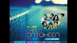 Esho Aaj Tumi by Samina Chowdhury & Aupee Karim