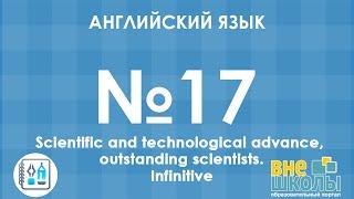 Онлайн-урок ЗНО. Английский язык № 17. Scientific progress/Infinitive