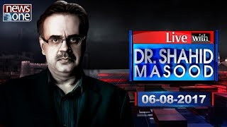Live with Dr Shahid Masood  6-Aug-2017 uploaded on 06-08-2017 74531 views