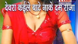 देवरा कईले बाटे नाके दम ❤❤ Devara Kaile Bate Nake Dum ❤❤ Ashok Singh - Bhojpuri Songs 2015 New [HD]