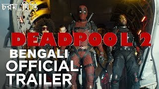 Deadpool 2 bengali official TRAILER / chorom khisti / dubbed by US